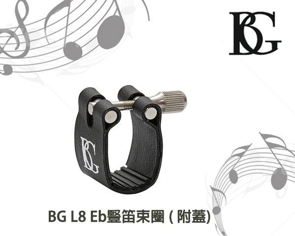 【小麥老師樂器館】BG L8 EB豎笛束圈 附蓋 降E調 豎笛 束圈