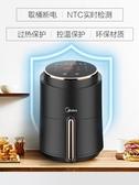 空氣炸鍋 空氣炸鍋家用多功能大容量全自動無煙薯條機智能電炸鍋新款 萬寶屋