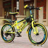山地車 變速自行車20/22/24寸山地車7歲-14歲學生越野賽車男孩子單車 igo 小艾時尚