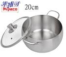 台灣製造  米雅可 316典雅七層複合金湯鍋 20cm 燉鍋 湯鍋 火鍋