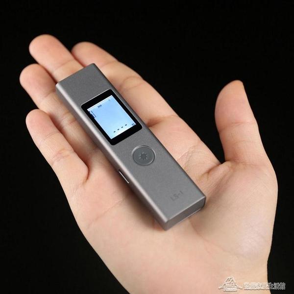 測距儀 激光測距儀手持電子尺高精度紅外線室內測量儀器量房【快速出貨】
