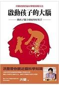 啟動孩子的大腦 做孩子腦力發展的好幫手