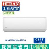 HERAN 禾聯3-4坪HI-GF23H/HO-GF23H防沼變頻冷暖空調_含配送+安裝【愛買】