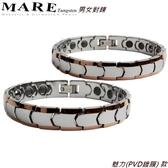 【MARE-鎢鋼】男女對鍊 系列:魅力(PVD鍍膜)  款