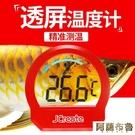 溫度計 魚缸溫度計高精度迷你電子水溫計家用水族缸外液晶LED數顯測溫儀 阿薩布魯