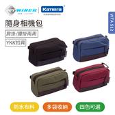WINER VITA 活力系列 信差相機包VITA S12