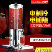 興麗亨 自助餐單頭果汁鼎 電制冷飲料機7L電加熱保溫牛奶桶咖啡鼎igo 美芭