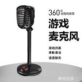 電腦麥克風話筒台式機家用游戲專用主播直播語音K歌唱歌會議YY錄『潮流世家』