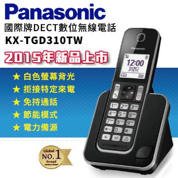 【結帳折扣】國際牌 Panasonic KX-TGD310(TGD310TW) 數位無線電話【中文功能顯示】公司貨