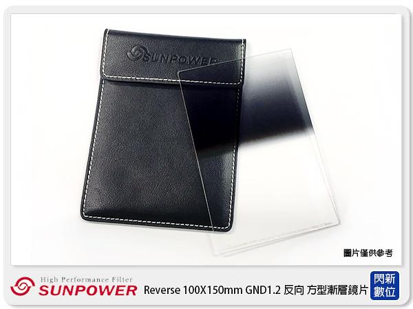 SUNPOWER Reverse 100X150mm GND1.2 ND16 反向 方型漸層鏡(公司貨)