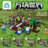 兼容樂高我的方塊世界男孩拼裝小顆粒積木小鎮兒童益智玩具6-10歲【居享優品】