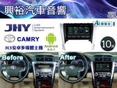 【JHY】12~14年TOYOTA CAMRY專用10吋螢幕M3系列安卓多媒體主機*雙聲控+藍芽+導航+安卓