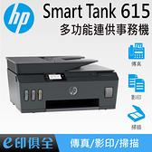 HP Smart Tank 615 - 4in1多功能連供事務機