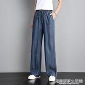 高腰天絲牛仔褲女春季薄款闊腿長褲鬆緊腰寬鬆冰絲休閒直筒褲垂感 完美居家生活館