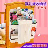 萬聖節狂歡   寶寶嬰兒床收納袋床頭掛袋尿布袋床邊收納嬰兒置物袋整理儲物袋【居享優品】