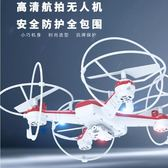 無人機四軸無人機航拍器高清專業小學生小型感應飛行器遙控飛機玩具兒童 moon衣櫥
