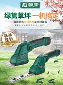 【免運快出】 電動綠籬機充電式家用多功能園藝小型割草機YTL 奇思妙想屋