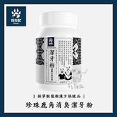 採草獸寵物漢方保健品[珍珠鹿角消臭潔牙粉,70g]