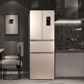 TCL法式多門冰箱風冷無霜家用小型智能雙對開四門318升大容量節能 220V