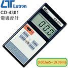 路昌Lutron CD-4301專業型C...
