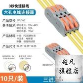 電線連接器 快速連接器電線快速插接接頭多功能對接頭對插接頭接線端子10只-10週年慶