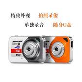 鷹眼X6微型攝像機袖珍超可愛照相機迷你相機高清錄音筆小攝像頭 完美情人精品館