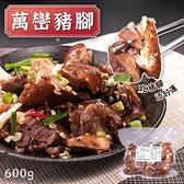 萬巒豬腳 獨門醬汁 滷豬腳 豬腳 真空冷凍包裝 600g