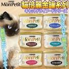 【培菓寵物48H出貨】美國MonPetit貓倍麗》金罐貓罐頭系列多種口味85g/罐
