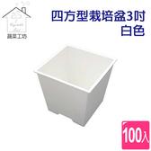四方型栽培盆3吋-白色(厚) 100個/組