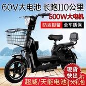 台灣現貨 新款電動車成人電動自行車60V電動電瓶車雙人男女代步踏板長跑王 快速出貨