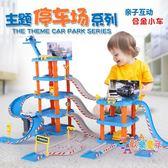 兒童停車場玩具多層軌道套裝拼接消防車工程車警車車庫合金車男孩 XW