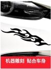 特賣汽車貼紙汽車劃痕貼羽毛個性創意車身遮...