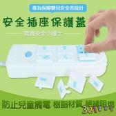 嬰兒用品防觸電源插座安全保護蓋 附平面起子(2孔6入裝)-321寶貝屋