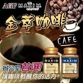日本 AGF MAXIM 金萃咖啡 65g 咖啡 咖啡罐 金罐 即溶咖啡 罐裝 沖泡 沖泡飲品