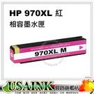 USAINK☆HP NO.971XL 紅色高容量環保墨水匣 CN627AA 適: X576dw / X551dw / X476dw / X451dw / 970XL /971XL