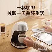 咖啡機 小型便攜式辦公室沖煮花茶機迷你 原本良品