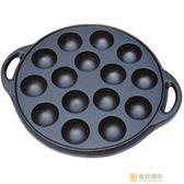 新年禮物-章魚小丸子鍋烤盤機家用鑄鐵不黏鍋DIY模具雞蛋仔鵪鶉蛋烤鳥蛋WY