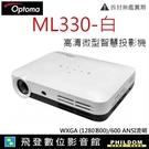 OPTOMA ML330 白色進階版 奧圖碼 高清微型智慧投影機 高對比 ML330W 內建安卓系統