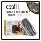 【力奇】CATIT 喵星2.0 美毛自助刷(附貓草) -190元【自助刷毛不求奴!】(J102A01)