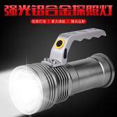 戶外燈強光探照燈可充電鋁合金防水手提燈露營探洞便攜手電筒LED燈泡 造物空間