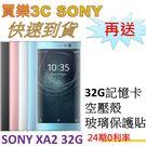 SONY XA2 手機,送 32G記憶卡+空壓殼+玻璃保護貼,24期0利率,SONY H4133