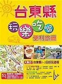 (二手書)玩樂吃喝便利旅圖-台東縣E016