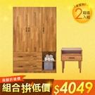 《HOPMA》歐式多功能臥室組合/衣櫃/衣櫥/收納櫃/斗櫃A-397+B-GS4502