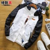 秋裝夾克男裝潮流韓版青年學生修身連帽插肩袖外套休閒運動衝鋒衣