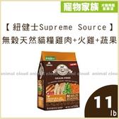寵物家族-【紐健士Supreme Source】無穀天然貓糧 雞肉+火雞+蔬果11磅
