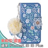 IPhone X XS Max XR 6.1吋 6.5吋 茉莉花皮套 皮套 手機皮套 皮套 掛繩 吊飾 手機殼 保護套