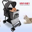 寵物推車 寵物推車貓推車寵物車寵物外出手推車泰迪推車貓推車輕便折疊