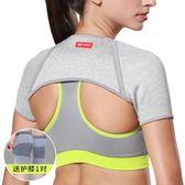運動護肩女護肩膀保暖護套肩部護雙肩睡覺夏季空調房睡覺夏天 初語生活館