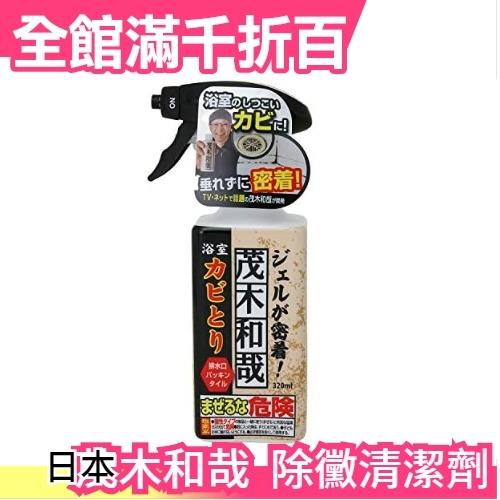 日本製 茂木和哉 浴室用 浴廁除霉 除黴清潔劑 320ml 磁磚隙縫 水垢洗劑【小福部屋】