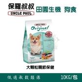*KING WANG*UNCLE PAUL保羅叔叔田園生機狗食 大顆粒關節結保健 10kg/包 低敏成犬